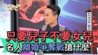 【精華版】只要兒子不要女兒?柯以柔、郭宗坤離婚爭奪戰