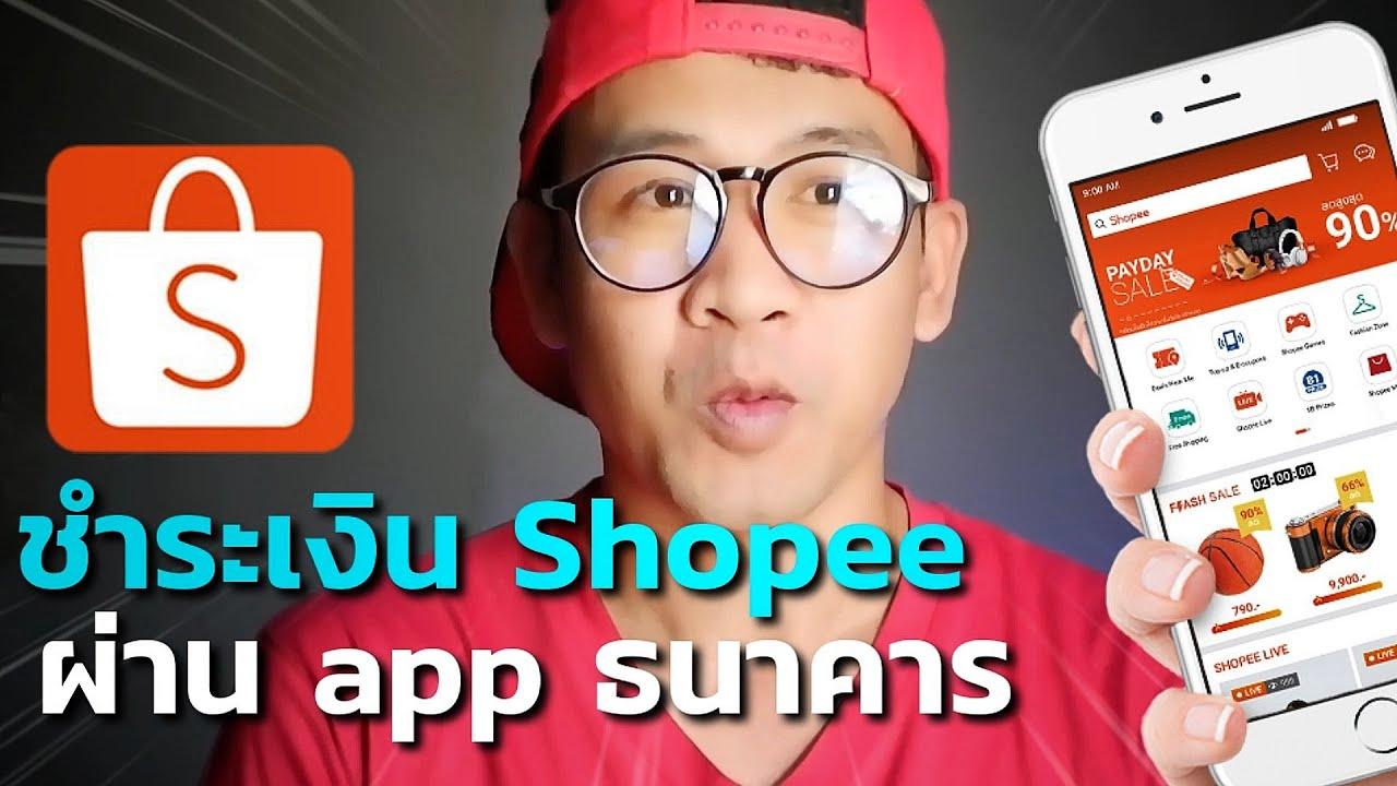 วิธีชำระเงิน Shopee ผ่านธนาคาร กสิกรไทย