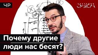 видео: Стая. Почему люди вызывают у нас агрессию и что с этим делать?