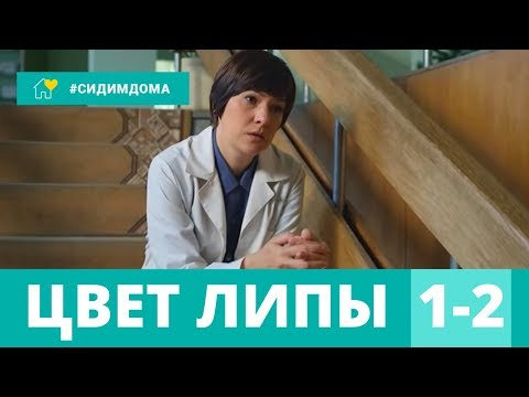 ХИТ! Криминальный Детектив! Цвет Липы. 1-2 СЕРИИ. Русские сериалы