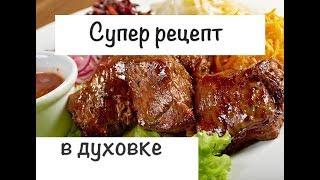 видео Шашлык в духовке