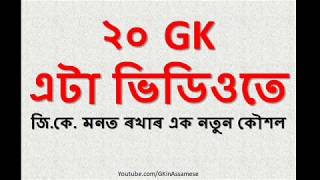 20 Important GK in A Single Video (Assamese)