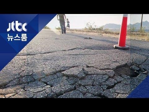 캘리포니아 남부 6.4 지진…240㎞ 떨어진 LA도 '흔들'