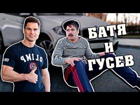 БАТЯ (4 видео) - Приколы на