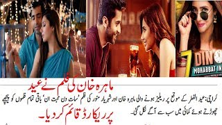 mahira khan latest movie 7 din mohabat releasd and hit!