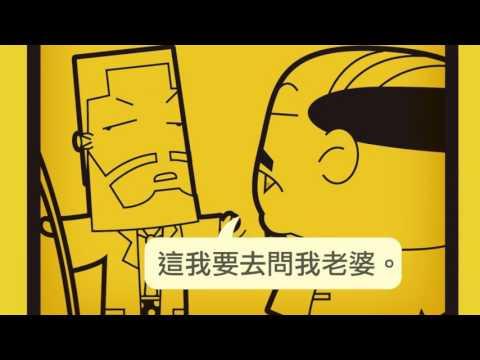 【馬克漫畫】平庸領導者的特色
