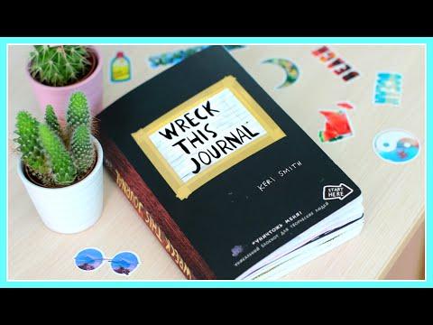 Wreck This Journal//Оформляем развороты с нуля!❤