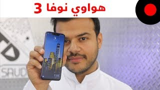 هاتف متوسط ينافس الكبار .. هواوي نوفا Huawei nova 3