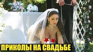 Вот это свадьбы! Свадебные приколы 2017 Смеялся до слез Wedding Fails