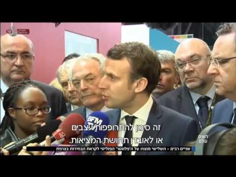רואים עולם - לקראת הבחירות בצרפת
