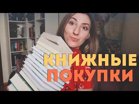 ОГРОМНЫЕ КНИЖНЫЕ ПОКУПКИ КОНЦА 2019