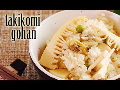 Spring Takikomi Gohan ( Mixed Japanese Rice ) RECIPE あさりと ...