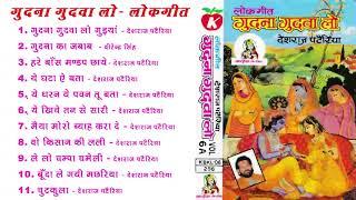 Deshraj Patairiya Top 10 - Lokgeet Vol-6A - Audio Jukebox Non Stop - Gudna Gudwa Lo