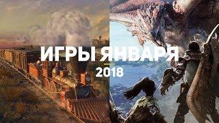 10 самых ожидаемых игр января 2018