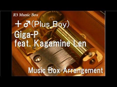 +♂(Plus Boy)/Giga-P feat. Kagamine Len [Music Box]