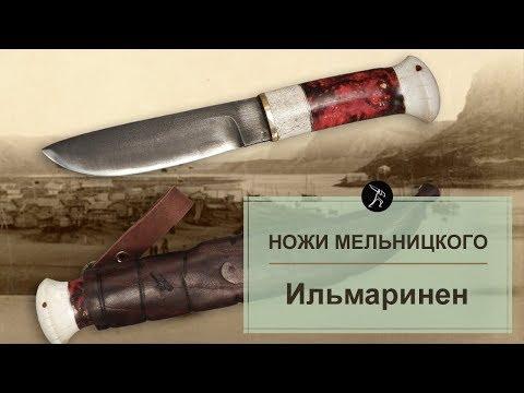 Обзор саамского ножа Алексея Мельницкого Ильмаринен