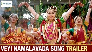 Veyi Namalavada Song Latest Trailer | Om Namo Venkatesaya Movie | Nagarjuna | Anushka | Pragya