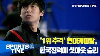 [배구] '1위 추격' 현대캐피탈, 한국전력에 셧아웃 승리 (스포츠타임)