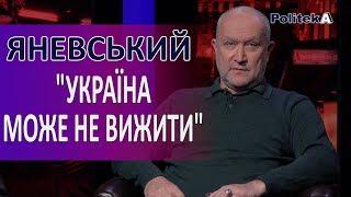 Данило ЯНЕВСЬКИЙ: