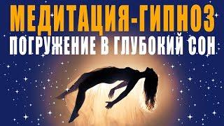 гипноз - Медитация Погружение в Глубокий Сон  Как Быстро Заснуть
