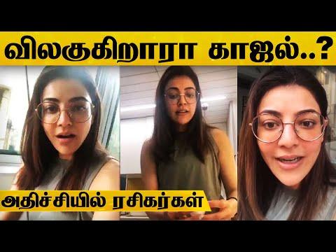 காஜல் அகர்வால் Cinema-வில் இருந்து விலகுகிறாரா..?? அதிச்சியில் ரசிகர்கள்..! | Latest News | Tamil HD