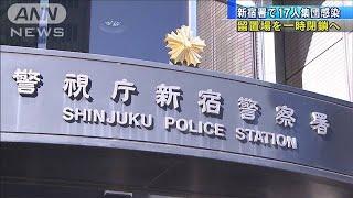 東京・新宿署で17人が集団感染 留置場を一時閉鎖へ(2020年12月11日) - YouTube