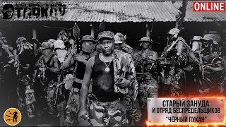 Стрим Escape from Tarkov - Бывалый и Команда Мечты. 18+