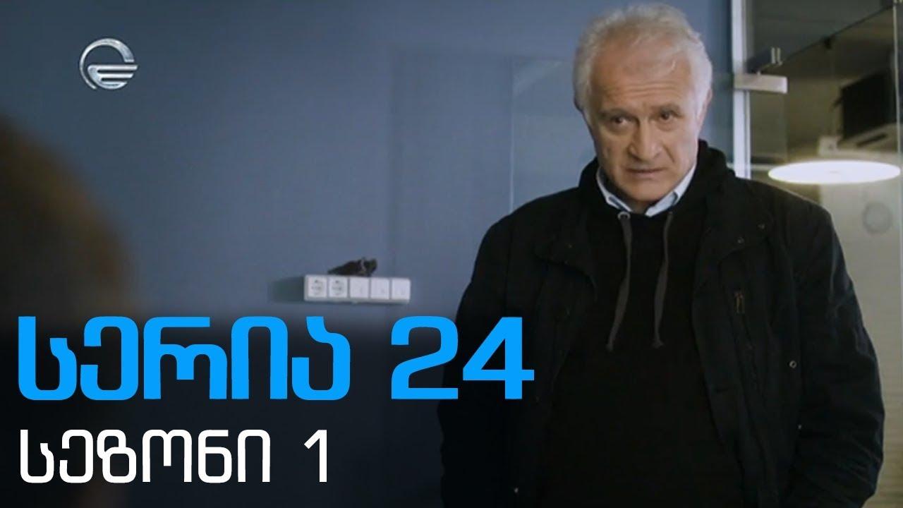 დიდი შესვენება სერია 24 სეზონი1 didi shesveneba seria 24 sezoni1