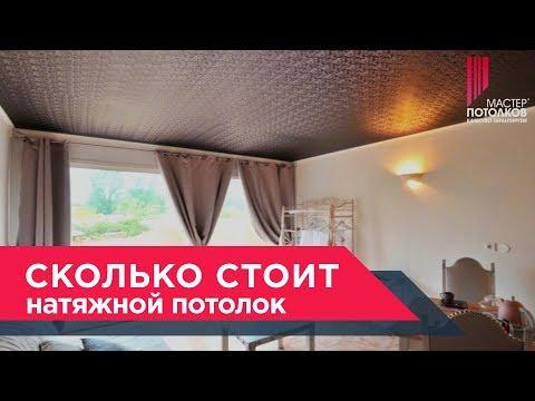 Как узнать реальную цену натяжного потолка в Москве//онлайн-калькулятор