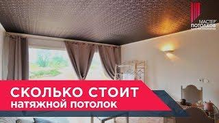 видео Натяжной потолок 15 кв м цена за квадратный метр в Москве, расчет стоимости потолков