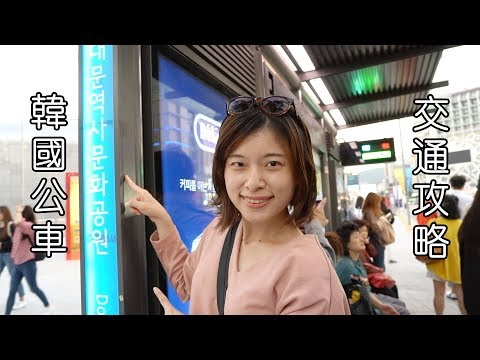 攻略|韓國公車如何搭?不需會韓文和naver Map帶你走一次|韓國旅遊