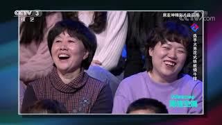 [越战越勇]席亚坤现场大秀厨艺 花式铁板烧牛排给评委品尝  CCTV综艺