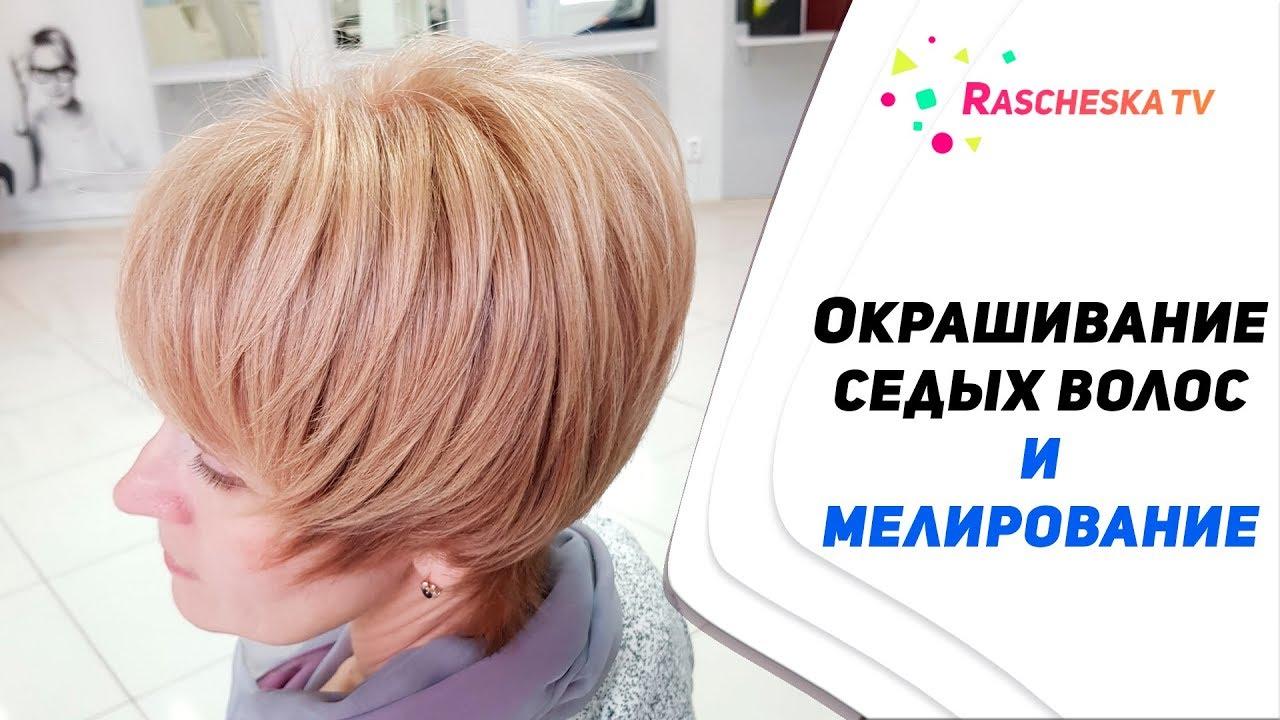 Окрашивание седых волос и мелирование