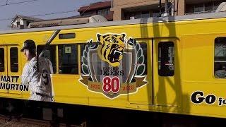 阪神タイガース創設80周年記念 阪神9000系 Yellow Magicトレイン