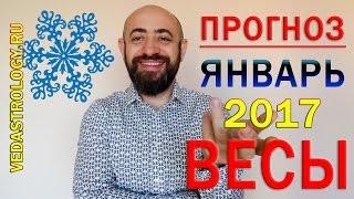 Гороскоп Весы январь 2017. Ведическая Астрология