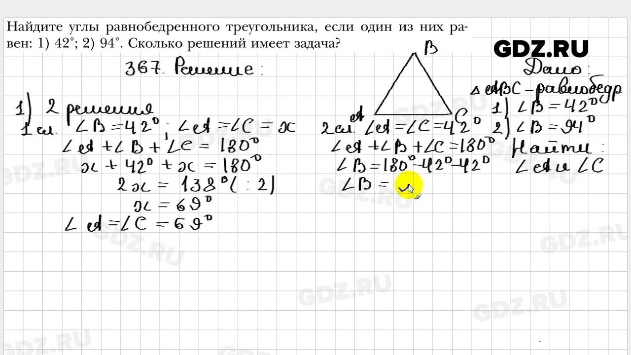 Геометрия решение задач мерзляк решение задач с падением напряжения
