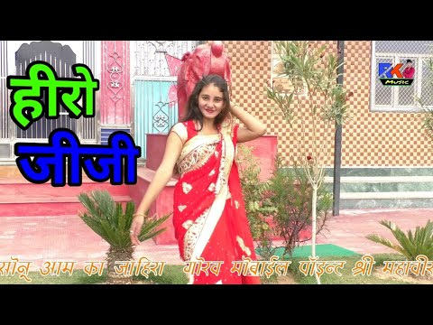 New Rasiya !! हीरो जीजी !! Hero JiJi // Bhupendra Khatana Rasiya