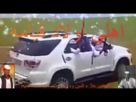 الشاعر علاءالدين ودالكنان   اهلي اولاد قيامه thumbnail