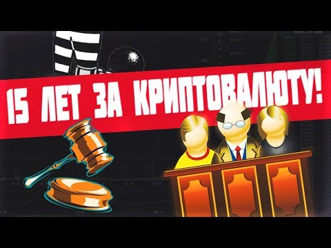 🔥 15 ЛЕТ за КРИПТОВАЛЮТУ в РОССИИ! 😱 ЗАПРЕТ на КРИПТУ в РФ!? ⛔