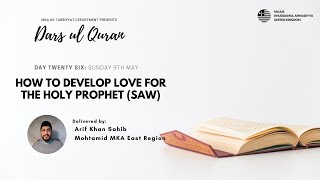 Daily Dars ul Quran: How to develop love for The Holy Prophet (sa)