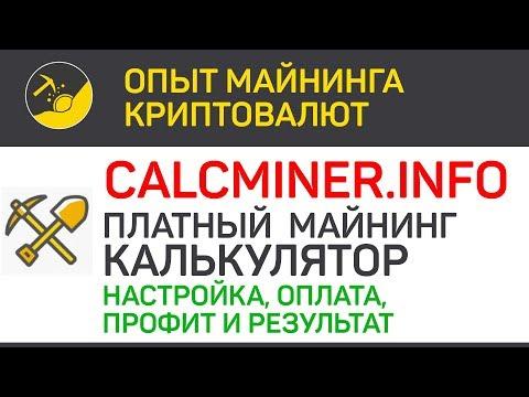 Calcminer.info - секретный, платный майнинг калькулятор | Выпуск 217 | Опыт майнинга криптовалют