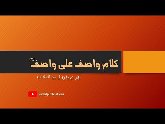 Kalam Hazrat Wasif Ali Wasif ra