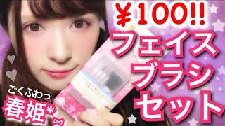 【ダイソー】優秀!メイクブラシセットレビュー♡100均【春姫】Daiso Makeup Brush Review thumbnail