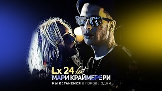 Download Lx24 ft. Мари Краймбрери - Мы останемся в городе одни Mp3 and Videos