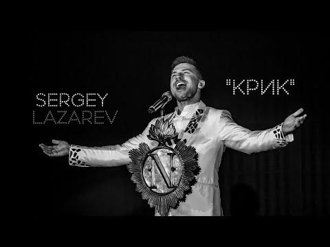 "Фан-клип Сергей Лазарев|Sergey Lazarev ""Крик"" - russian version ""Scream"""