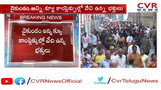 Huge Devotees Rush in Tirumala Tirupati Temple | All Compartments Full | CVR News