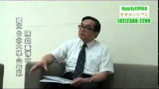 台北大學EMBA 陳銘薰 教授專訪1