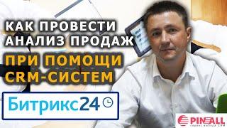 cRM Битрикс24.  Как провести анализ продаж в компании при помощи CRM-систем