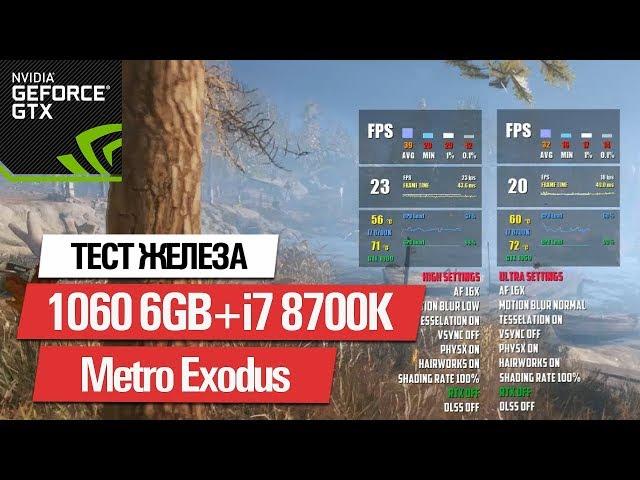 METRO EXODUS ★ GTX 1060 6GB + i7 8700K [ PC FPS TEST BENCHMARK ]