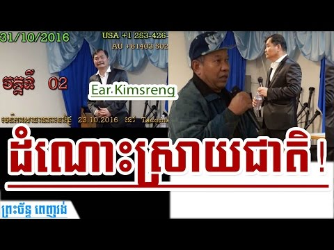 Khmer News Today | Ear Kimsreng: Public Forums in Tacoma, US About Solution of Khmer Issues Part 2
